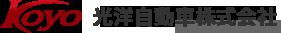 光洋自動車株式会社